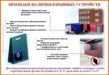 https://ds2-lub.edu.yar.ru/antiterror_pamyatki/pamyatka2_w220_h220.jpg